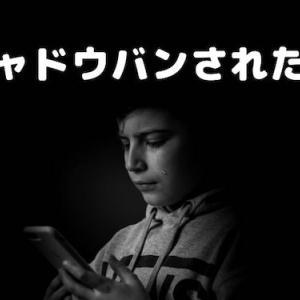 ◆シャドウバンされた?◆Twitterが不調?症状と原因と解決法