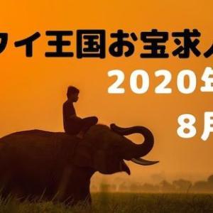◆タイのお宝求人:2020年08月◆バンコク・シラチャ厳選求人◆