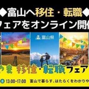 ◆富山県主催◆とやまへ移住・転職フェアをオンライン開催【8月29日】
