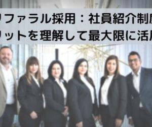 ◆リファラル採用:社員紹介推薦制度◆メリットを理解して最大限に活用!