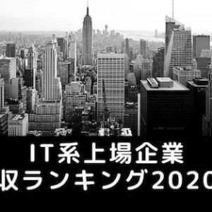 ◆IT系上場企業年収ランキング:2020年◆ソフト・開発・通信