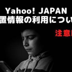 ◆注意喚起◆Yahoo! JAPANの位置情報の利用について