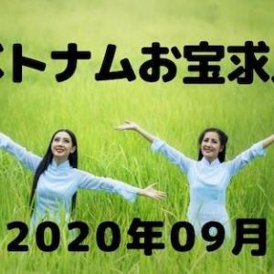 ◆ベトナムお宝求人:2020年9月◆ホーチミン・ハノイの厳選求人