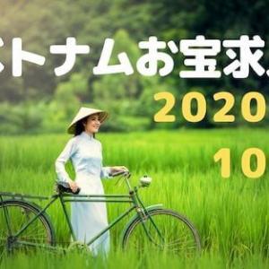◆ベトナムお宝求人:2020年10月◆ホーチミン・ハノイ厳選求人