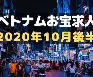 ◆ベトナムお宝求人:2020年10月後半◆ホーチミン・ハノイ求人