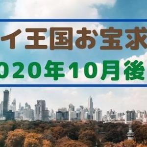 ◆タイのお宝求人:2020年10月後半◆バンコク・シラチャ厳選