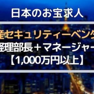 ◆日本のお宝求人:経理部門◆国産セキュリティーベンチャー(上場準備)