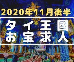 ◆タイのお宝求人:2020年11月後半◆バンコク・シラチャ厳選