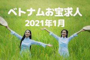 ◆ベトナムお宝求人:2021年01月◆ホーチミン・ハノイ厳選