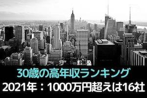 ◆30歳の高年収ランキング◆2021年:1000万円超えは16社