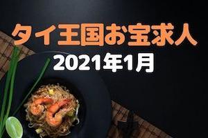 ◆タイのお宝求人:2021年01月◆バンコク・チョンブリ厳選