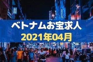 ◆ベトナムお宝求人:2021年04月◆ホーチミン・ハノイ厳選