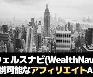 ◆ウェルスナビ(WealthNavi)とアフィリエイト提携可能なASP