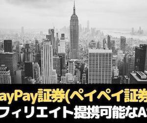 ◆PayPay証券(ペイペイ証券)とアフィリエイト提携可能なASP