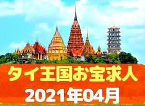 ◆タイのお宝求人:2021年04月◆バンコク・チョンブリ厳選