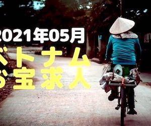 ◆ベトナムお宝求人:2021年05月◆ホーチミン・ハノイ厳選
