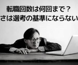 ◆転職回数は何回まで?◆30代と40代で多さは選考基準にならない!