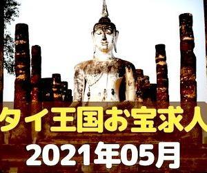 ◆タイのお宝求人:2021年05月◆バンコク・チョンブリ厳選