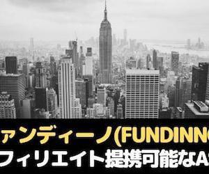 ◆ファンディーノ(FUNDINNO)とアフィリエイト提携可能なASP