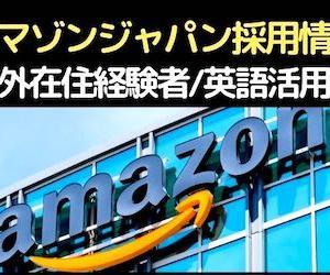 ◆アマゾンジャパン採用情報◆海外在住経験者または英語活用者