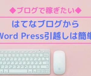 ◆はてなブログからWord Press引越しは簡単◆ブログで稼ぎたい◆