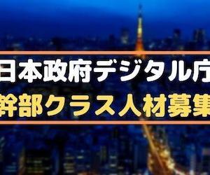 ◆日本政府のデジタル庁が幹部クラス人材を中途採用◆日本のお宝求人◆