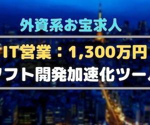 ◆外資IT営業:1,300万円◆画期的ソフト開発加速化ツール