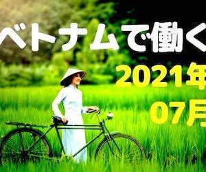 ◆ベトナムで働く:2021年7月◆ホーチミン・ハノイ厳選お宝求人