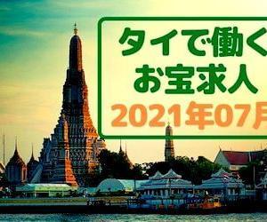 ◆タイで働く:2021年7月◆バンコク・チョンブリお宝求人