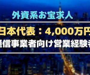 ◆年棒4,000万円:外資系日本トップ◆通信事業者向け営業経験者