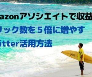 ◆Amazonアソシエイトで収益化◆クリックを5倍に増やすTwitter活用方法