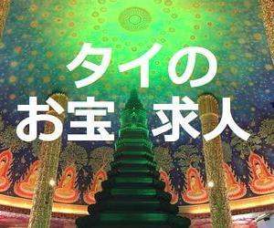 【更新】タイのお宝求人(01)バンコク・シラチャ・チョンブリ・アユタヤ厳選求人【2019年8月】