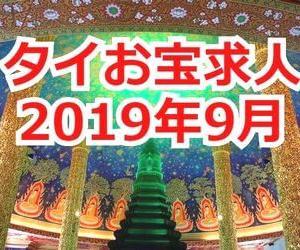 タイのお宝求人【2019年9月】バンコク・シラチャ・チョンブリ・アユタヤ