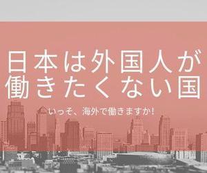 いっそ、海外で働きますか!日本は外国人が働きたくない国ランキング首位!
