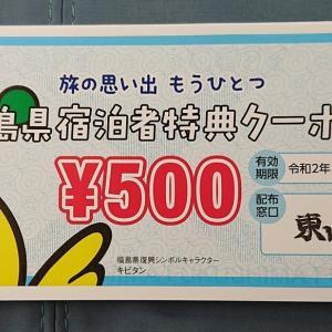 会津東山温泉 特産品 エサ缶