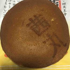 久しぶり 茜丸 五色どら焼き ( ´θ`)