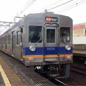 南海電鉄 6200系0番台 第4編成 6507F 6508 急行 難波行 (´∀`) 新今宮駅