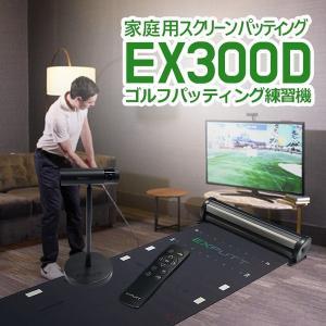 自宅で本格的にパター練習!パターシミュレーション EXPUTT