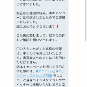 【ホテルフォレストヒルズ那須】ペア無料券宿泊券が当たった!