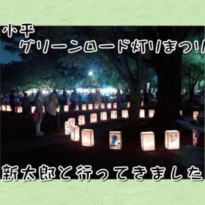 「個性的で幻想的な夏の風物詩」地元民に愛される灯ろう祭りに参加してきたの巻
