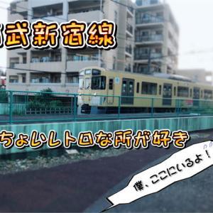 西武新宿線「電車と犬」の巻