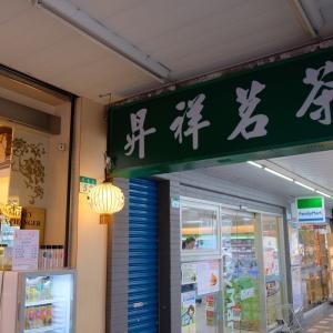 台湾で両替するなら お茶屋さん「昇祥茶行」が絶対におすすめ!