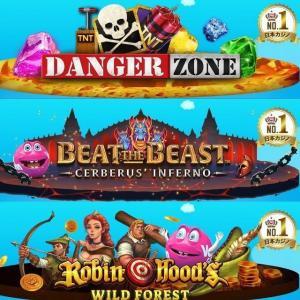 ベラジョン先行リリースゲームDanger Zone、Beat the Beast、Robin Hood's Wild Forest!<br />