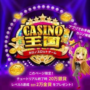 ソーシャルカジノアプリ【カジノ王国】はAndroidアプリとして提供されるので、基本無料で遊べるソシャゲ!