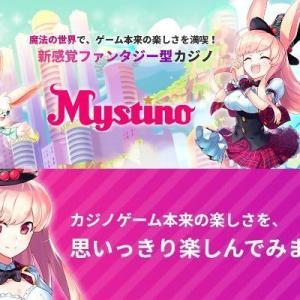 ミスティーノ(Mystino)ヨーロッパのオンラインカジノ業界から上陸!