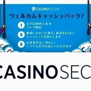 私がおすすめするオンラインカジノの理由は3つの世界初!