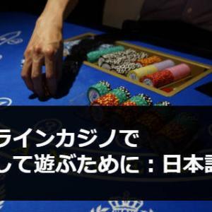 ベラジョンカジノが人気の理由は、日本人プレイヤー限定キャンペーンで稼ぎやすいから!<br />