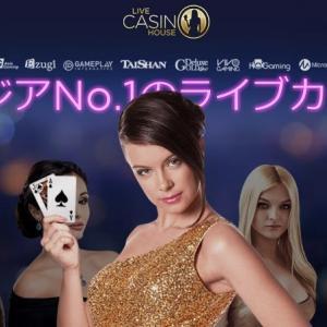「ライブカジノ専門」のライブゲームに特化したライブカジノハウスとは!?