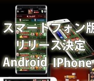 DORA麻雀スマートフォン版リリースでスマホプレイヤーが急増中!