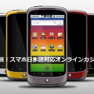 """スマホ日本語対応オンラインカジノで日本人に人気なのは""""おもてなし度""""!?"""
